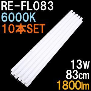 直管形LED蛍光灯 32形(83cm) 昼光色(6000K) 1500ルーメン グロー式器具は工事不要  2年保証 (10本セット)|reudo