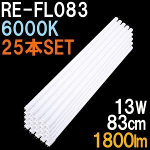 直管形LED蛍光灯 32形(83cm) 昼光色(6000K) 1500ルーメン グロー式器具は工事不要 2年保証 (25本セット)|reudo
