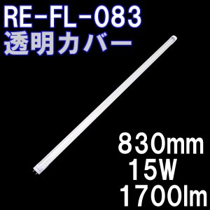 透明カバー 直管形LED蛍光灯 32形(83cm) 昼光色(6000K) 1700ルーメン グロー式器具は工事不要  2年保証 (1本単品)|reudo