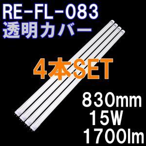 透明カバー 直管形LED蛍光灯 32形 (83cm) 昼光色(6000K) 1700ルーメン グロー式器具は工事不要  2年保証 (4本セット)|reudo