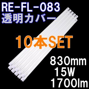 透明カバー 直管形LED蛍光灯 32形(83cm) 昼光色(6000K) 1700ルーメン グロー式器具は工事不要  2年保証 (10本セット)|reudo