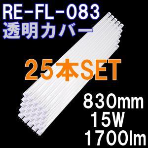 透明カバー 直管形LED蛍光灯 32形(83cm) 昼光色(6000K) 1700ルーメン グロー式器具は工事不要  2年保証 (25本セット)|reudo