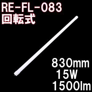 回転式 直管形LED蛍光灯 32形(83cm) 昼光色(6000K) 1500ルーメン グロー式器具は工事不要  2年保証 (1本単品)|reudo