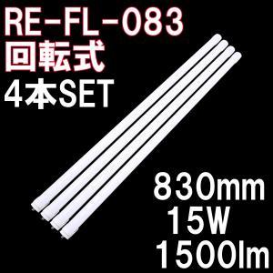 回転式 直管形LED蛍光灯 32形(83cm) 昼光色(6000K) 1500ルーメン グロー式器具は工事不要  2年保証 (4本セット)|reudo