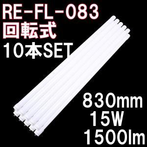 回転式 直管形LED蛍光灯 32形(83cm) 昼光色(6000K) 1500ルーメン グロー式器具は工事不要  2年保証 (10本セット)|reudo