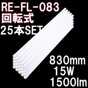 回転式 直管形LED蛍光灯 32形(83cm) 昼光色(6000K) 1500ルーメン グロー式器具は工事不要  2年保証 (25本セット)|reudo