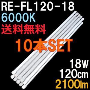 ReUdo 直管形LED蛍光灯40形(120cm) 昼光色(6000K) 18W 1800ルーメン RE-FL120-18 (10本セット)