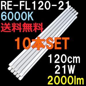 ReUdo 直管形LED蛍光灯40形(120cm) 昼光色(6000K) 21W 2000ルーメン RE-FL120-21 (10本セット)