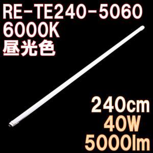 直管形LED蛍光灯、110W形(240cm)、5000ルーメン、6000K(昼光色)、2年保証、PL保険加入 【直結配線工事必須】|reudo