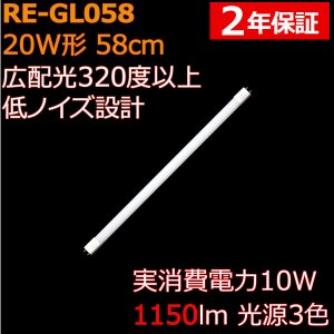 広配光 直管形LED蛍光灯20形(58cm)  光源3色 10W 1100ルーメン 2年保証 (1本単品)|reudo