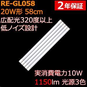 広配光 直管形LED蛍光灯20形(58cm)  光源3色 10W 1100ルーメン 2年保証 (5本セット)|reudo