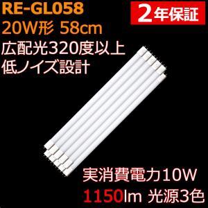 広配光 直管形LED蛍光灯20形(58cm)  光源3色 10W 1100ルーメン 2年保証 (10本セット)|reudo