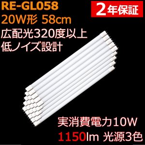 広配光 直管形LED蛍光灯20形(58cm)  光源3色 10W 1100ルーメン 2年保証 (25本セット)|reudo