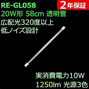広配光で明るい透明管 直管形LED蛍光灯20形(58cm)  光源3色 10W 1200ルーメン 2年保証 (1本単品)|reudo