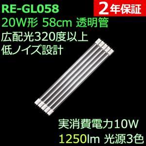 広配光で明るい透明管 直管形LED蛍光灯20形(58cm)  光源3色 10W 1200ルーメン 2年保証 (5本セット)|reudo