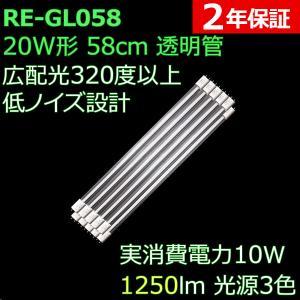 広配光で明るい透明管 直管形LED蛍光灯20形(58cm)  光源3色 10W 1200ルーメン 2年保証 (10本セット)|reudo
