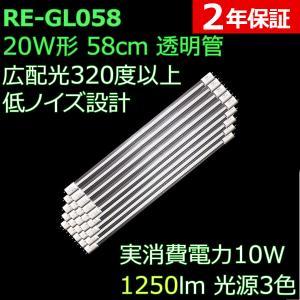 広配光で明るい透明管 直管形LED蛍光灯20形(58cm)  光源3色 10W 1200ルーメン 2年保証 (25本セット)|reudo