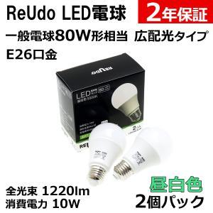 ReUdo LED電球 一般電球80W形相当 全光束1220lm 消費電力10W 昼白色 広配光タイプ E26口金 【2個パック】|reudo