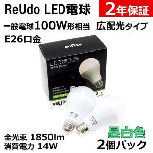 ReUdo LED電球 一般電球100W形相当 全光束1850lm 消費電力14W 昼白色 広配光タイプ E26口金 【2個パック】|reudo
