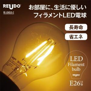 ReUdo LEDフィラメント電球 クリアガラス 全方向タイプ E26口金 一般電球25W形相当 全光束230lm 消費電力2W 電球色2700K (1個単品)|reudo
