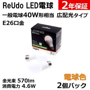 ReUdo LED電球 一般電球40W形相当 全光束570lm 消費電力4.6W 電球色 広配光タイプ E26口金 2個パック|reudo