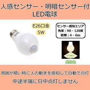 LED電球 人感センサー 明暗センサー付 E26...の商品画像