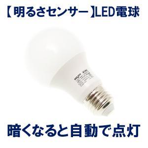 ※本製品は「明るさセンサー」付のLED電球です。人感センサーは付随しておりませんので、ご注意ください...