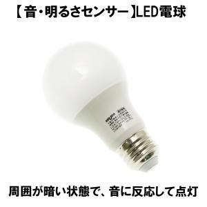 LED電球 音 明るさセンサー付  E26口金 7W 470lm 白色 4000K  声や手を叩く音などで点灯 1個入り|reudo
