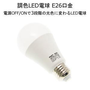 【電源OFF/ONで光色が変わるLED電球】調色LED電球 E26口金 AC100V 9W 810lm 電球色(2700K)-白色(4000K)-昼光色(6500K)の切替|reudo