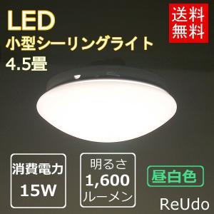 ■直径21cm x 高さ8.5cmの小型シーリングライト。全光束1600ルーメン、消費電力15W、約...