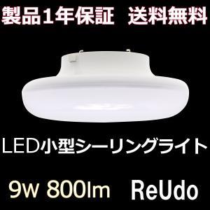 LED小型シーリングライト 800ルーメン 9W 昼白色(5700K)|reudo