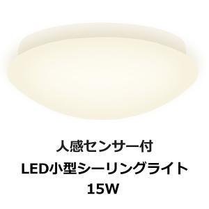 人感センサー付・LED小型シーリングライト 〜4.5畳(全光束1400lm) 4000K(電球色と昼白色の中間の光色) 15W|reudo