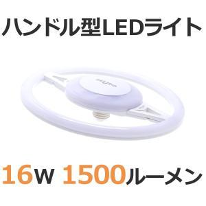 ハンドル形LEDライト E26口金 16W 1500ルーメン 5000K(昼白色)(白熱電球100W形相当)|reudo