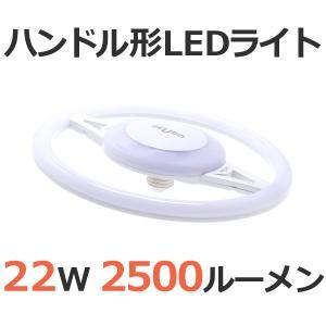 ハンドル形LEDライト E26口金 22W 2200ルーメン 5000K(昼白色)(白熱電球140W形相当)|reudo