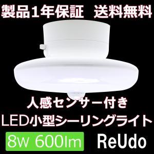 センサー付・LED小型シーリングライト 600lm (5700K・昼白色)|reudo