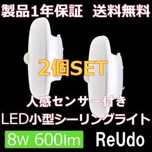 センサー付・LED小型シーリングライト 600ルーメン 【5700K・昼白色】 (2個セット)|reudo