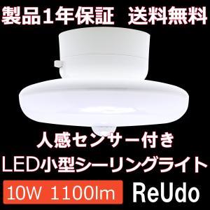 人感センサー付・LED小型シーリングライト 900ルーメン 【5700K・昼白色】|reudo