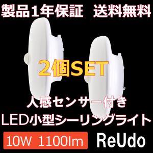 人感センサー付・LED小型シーリングライト 900ルーメン 【5700K・昼白色】 (2個セット)|reudo