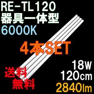 【器具一体型】 LED蛍光灯、長さ120cm、昼光色(6000K)、1800ルーメン、ACプラグ付き電源コード付属、【2年保証】(4本セット)|reudo