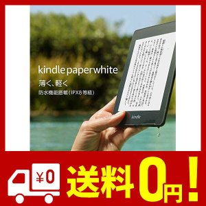 Kindle Paperwhiteは読書のための専用端末。防水機能搭載(IPX8等級)でお風呂でもプ...