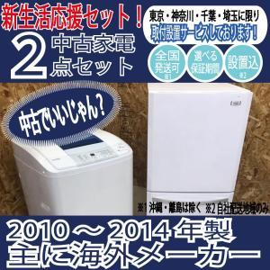 冷蔵庫 洗濯機 新生活応援中古家電2点セット 一人暮らし海外...