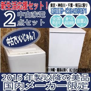 美品高年式!冷蔵庫 洗濯機 新生活応援中古家電2点セット 一人暮らし 国内メーカー2015年以降
