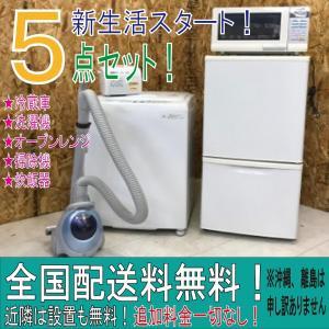 冷蔵庫 洗濯機 レンジ 炊飯器 掃除機 お任せチョイス 一人暮らし家電5点セット  2010年以降の商品|reuseshop-oginow
