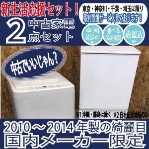 程度良好!冷蔵庫 洗濯機 新生活応援中古家電2点セット 一人暮らし国内メーカー2010年以降|reuseshop-oginow