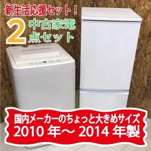 冷蔵庫 洗濯機 新生活応援中古家電ちょっと大きめ2点セット ...