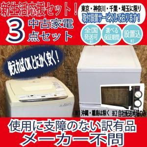 とにかく安い!冷蔵庫 洗濯機 電子レンジ 新生活応援中古家電3点セット 一人暮らし 国内外メーカー問わず!06UP|reuseshop-oginow