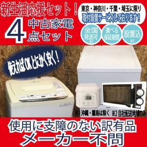 とにかく安い!冷蔵庫 洗濯機 電子レンジ 炊飯器 新生活応援中古家電4点セット 一人暮らし 国内外メーカー問わず!06UP|reuseshop-oginow