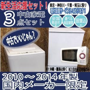 冷蔵庫 洗濯機 電子レンジ 新生活応援中古家電3点セット 一...