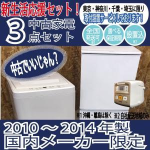 冷蔵庫 洗濯機 炊飯器 新生活応援中古家電3点セット 一人暮らし ! 国内メーカー!10〜14年|reuseshop-oginow