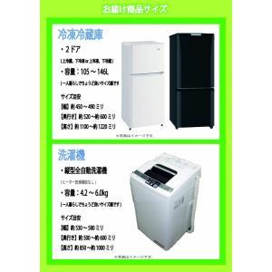 程度良好!冷蔵庫 洗濯機 新生活応援中古家電2点セット 一人暮らし国内メーカー2010年以降|reuseshop-oginow|03
